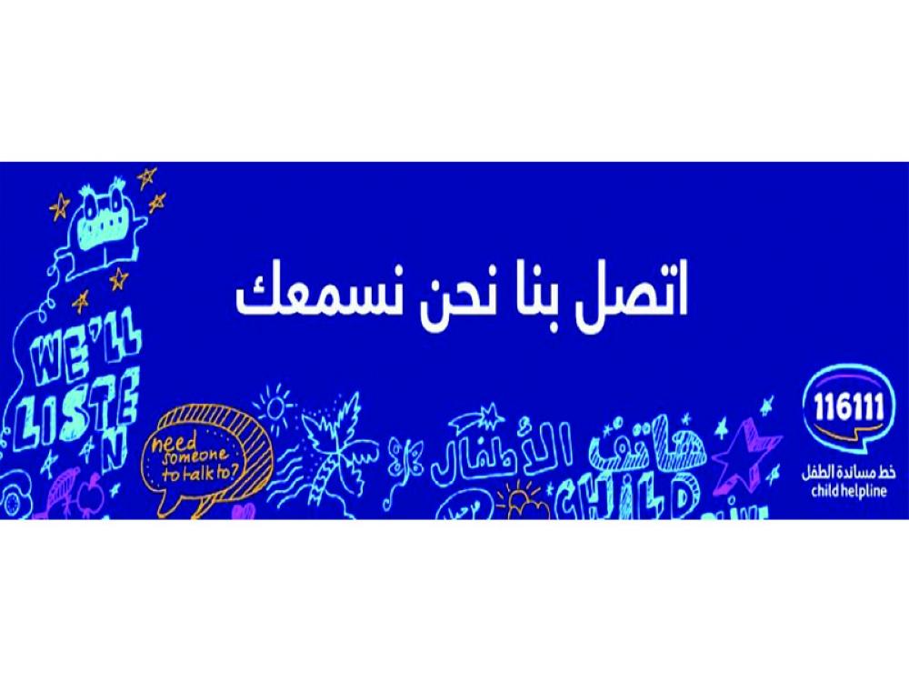 4 تحديات تواجه خط مساندة الطفل صحيفة مكة