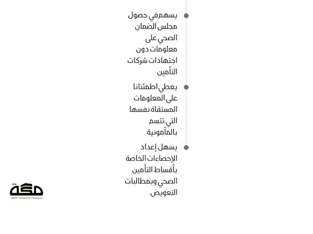 3 مزايا لتوحيد نموذج الإفصاح الطبي صحيفة مكة