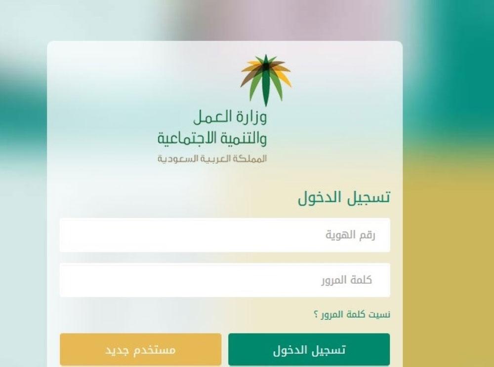 صحيفة مكة :: 150 ألف مستفيد حدثوا بيانات الرعاية والضمان الكترونيا