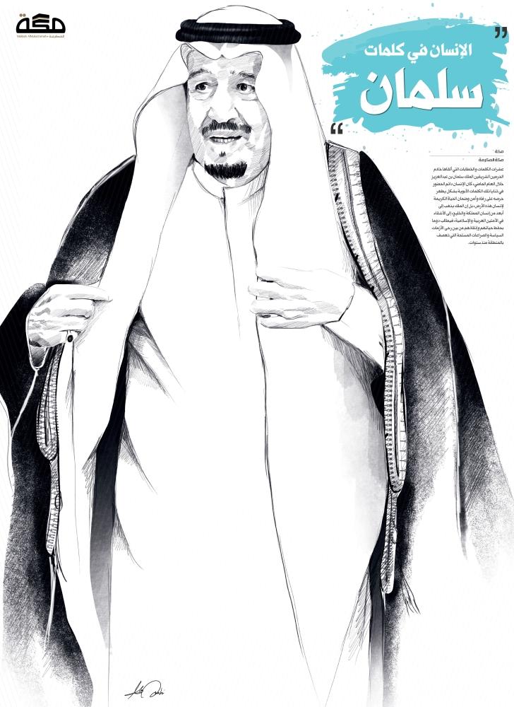 سلمان الإنسان في كلمات صحيفة مكة