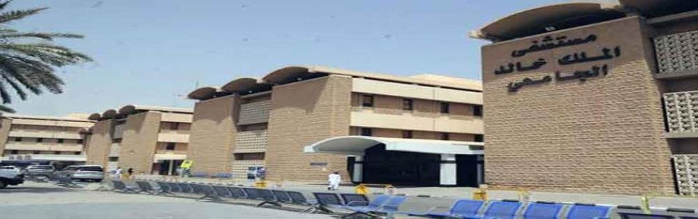 صحيفة مكة :: اعتماد زمالة جامعة الملك سعود لجراحة المناظير والإصابات الرياضية