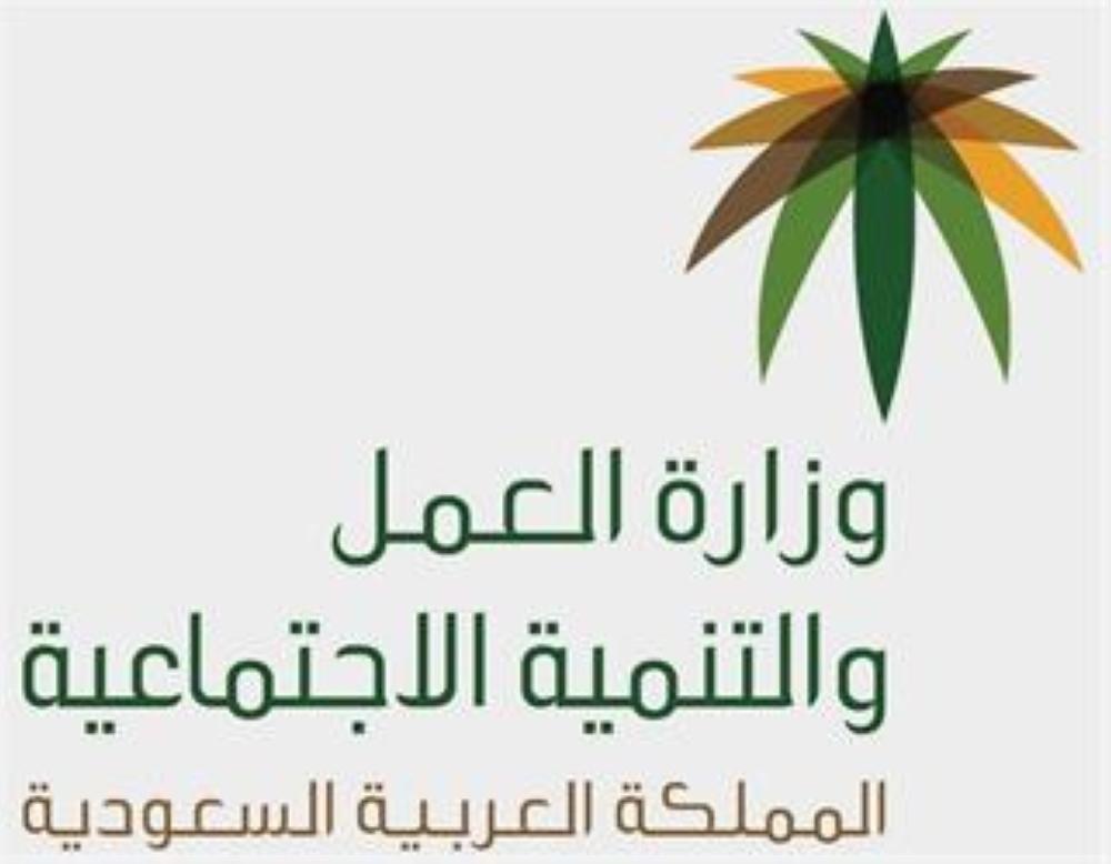 مكتب عمل الرياض لا يحق لصاحب العمل إلغاء بلاغ التغيب بعد انتهاء المدة النظامية صحيفة مكة