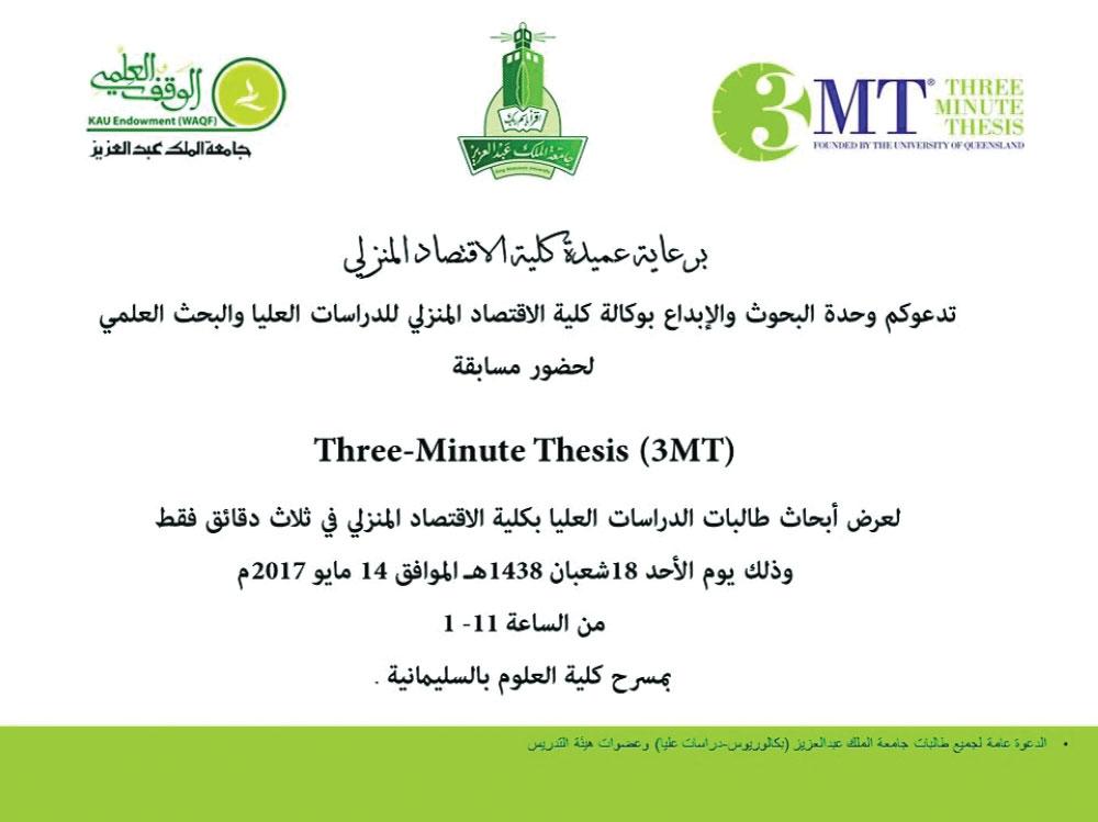 مسابقة لعرض أبحاث الدراسات العليا في 3 دقائق - صحيفة مكة