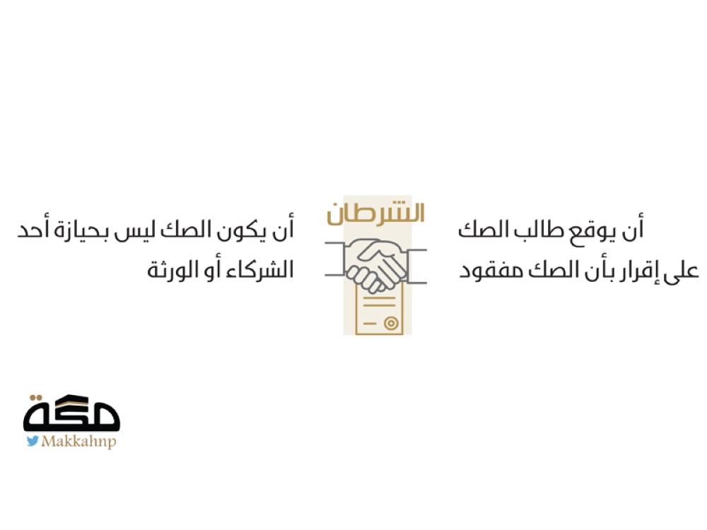 شرطان لإصدار صك بدل فاقد للعقار متعدد الملاك صحيفة مكة
