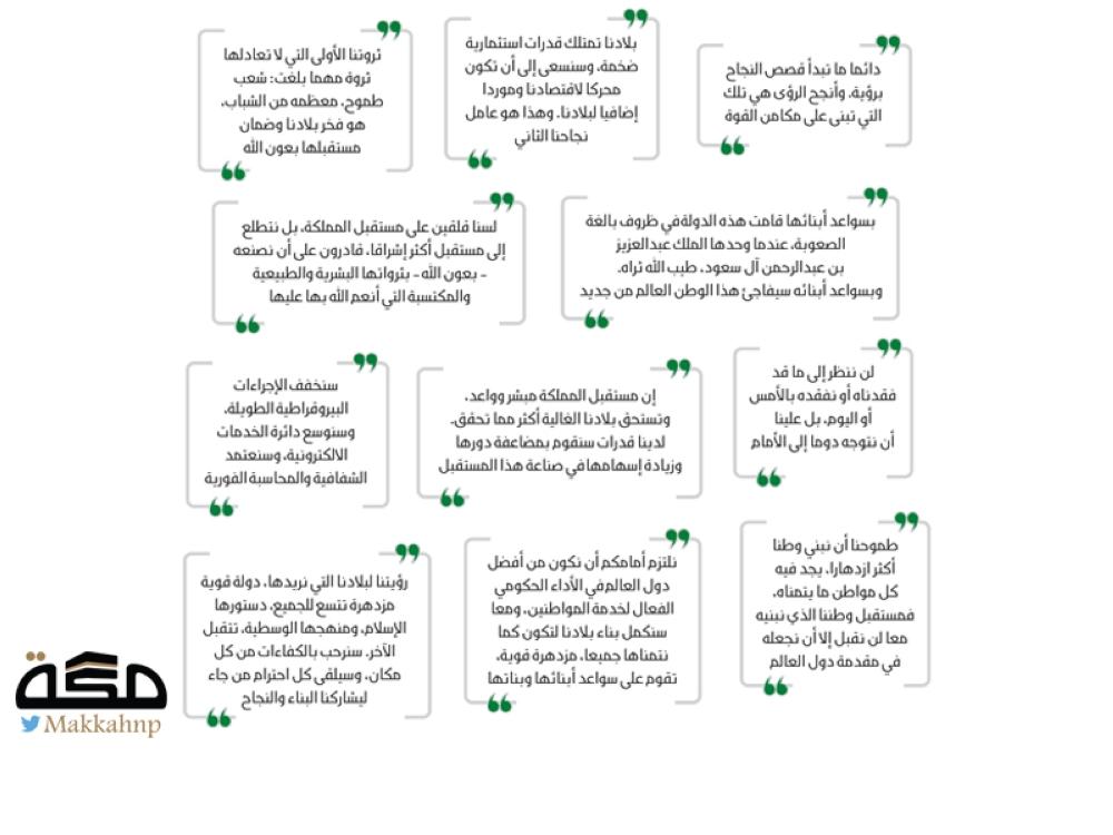 مقولات الأمير الشاب تبعث التفاؤل صحيفة مكة
