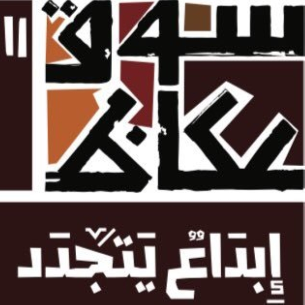 سوق عكاظ يسمي لجنة التحكيم لمسابقة المسرح - صحيفة مكة