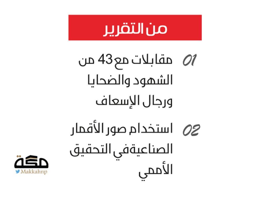27 هجوما كيماويا وثقتها الأمم المتحدة ضد الأسد - صحيفة مكة