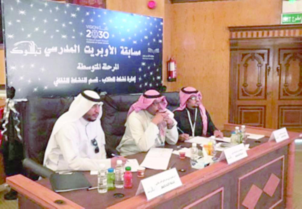 مسابقة للأوبريت المدرسي في تبوك - صحيفة مكة