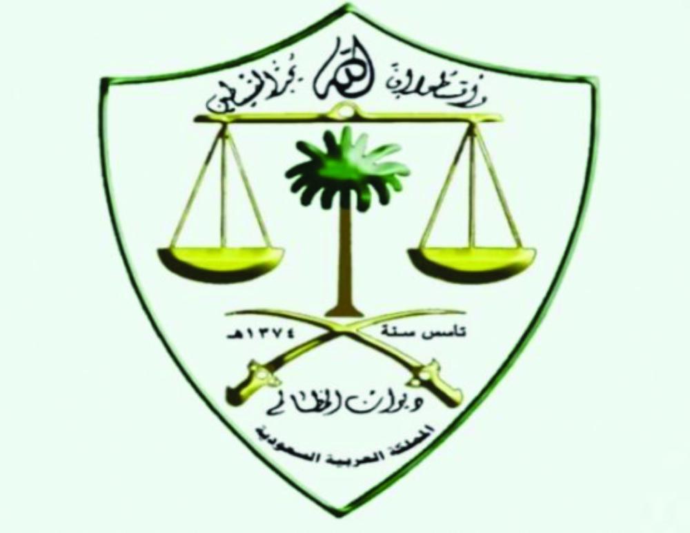 المظالم يطلق خدمة تواصل على منصة تويتر - صحيفة مكة