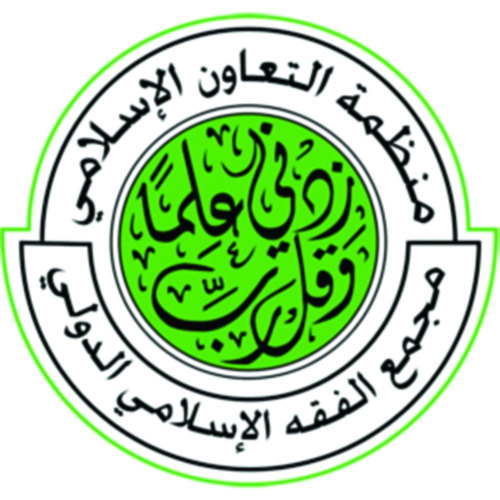 وظائف شاغرة بمجمع الفقه الإسلامي الدولي في جدة - صحيفة مكة