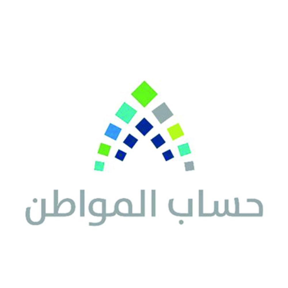 حساب المواطن ينسق مع العدل والنقد لمنع البنوك من حجز الدعم - صحيفة مكة