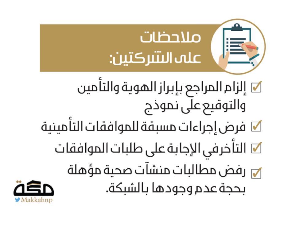 ممارسات تعسفية لـ بوبا و التعاونية تشطب عقديهما مع الصحة صحيفة مكة