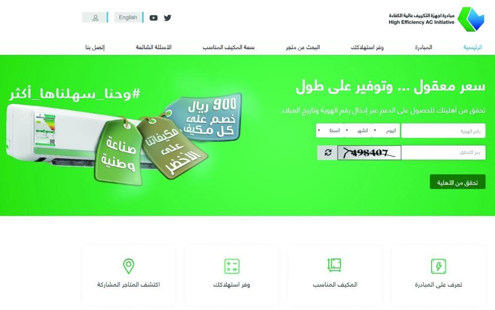 350 متجرا في مبادرة أجهزة التكييف عالية الكفاءة المخفضة صحيفة مكة