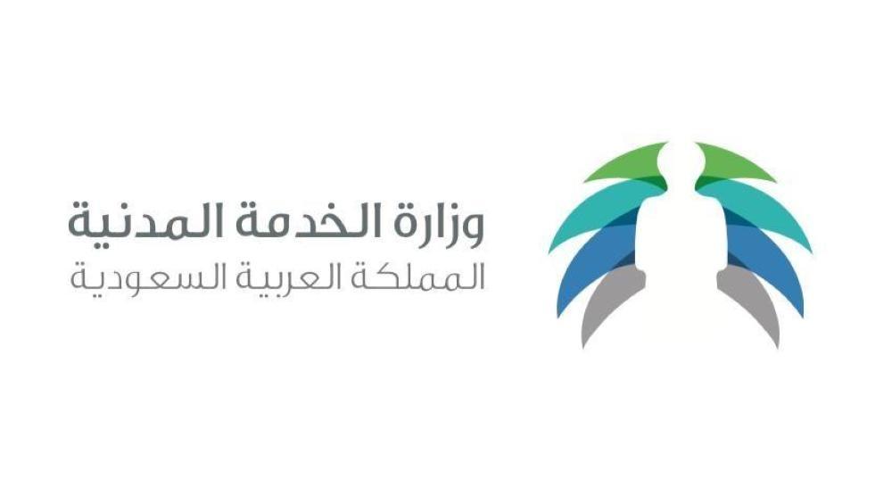 الخدمة المدنية تحدد بداية ونهاية إجازة عيد الفطر صحيفة مكة