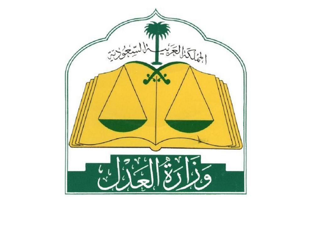 ابشر وزارة العدل