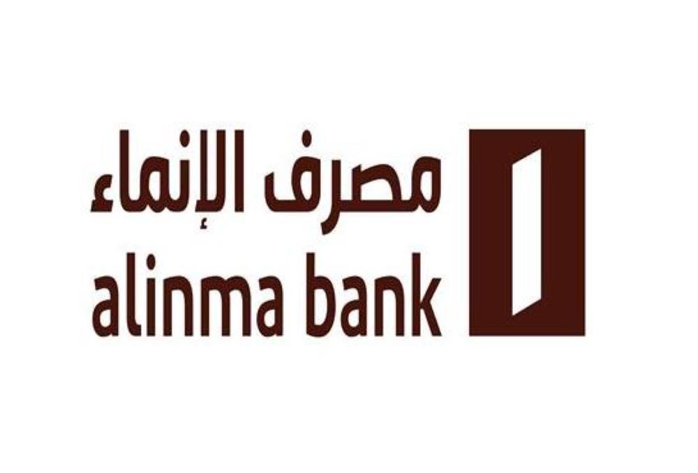 خدمات الاكتتاب عن طريق مصرف الإنماء صحيفة مكة