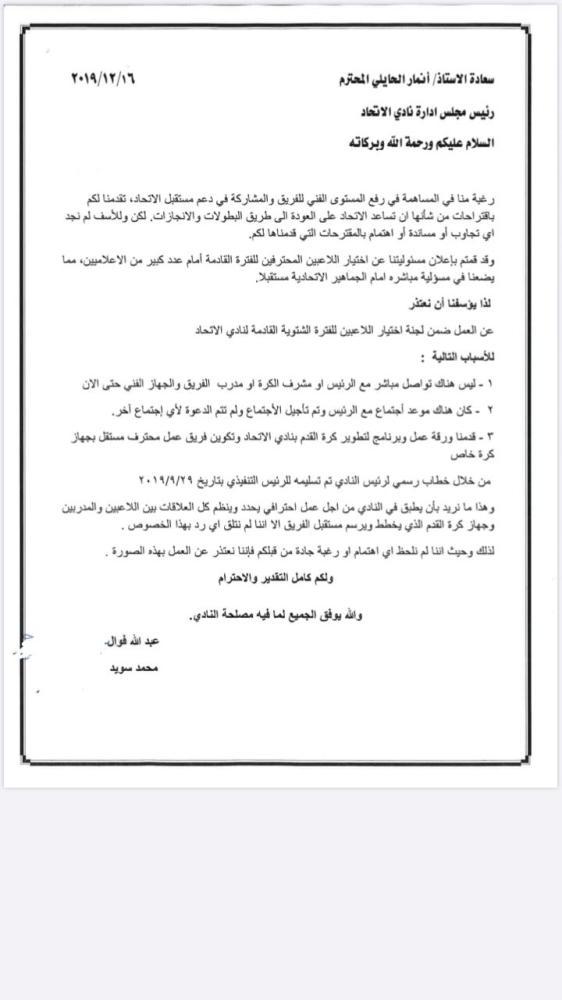داكوستا الحائلي ووعوده أجبراني على ترك الاتحاد صحيفة مكة