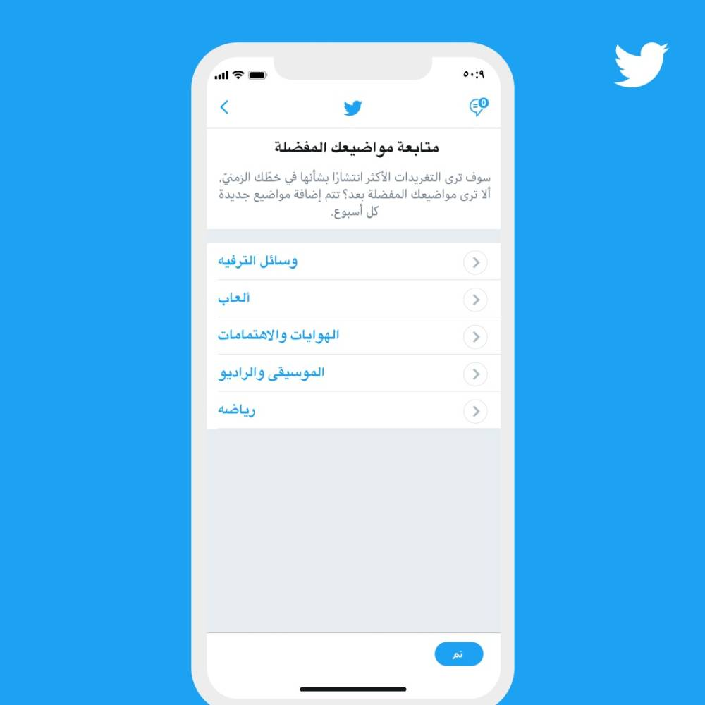 تويتر يطلق متصفح المواضيع الجديد باللغة العربية صحيفة مكة